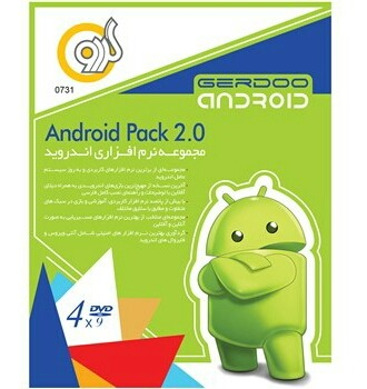 چانه android pack 2.0