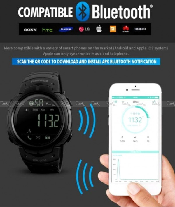 ساعت دیجیتالی Skmei 1301 Bluetooth Smart watch