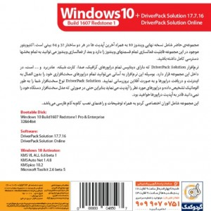 Windows 10 Build 1607 Redstone 1 + Driver Pack 17 ویندوز10-تصویر 2