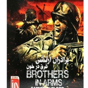 Brothers in Arms: Earned in Blood PC بازی رایانه ای برادران ارتشی : غر