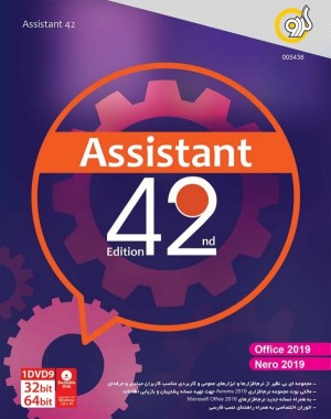 Gerdoo Assistant 42th Edition 1DVD9