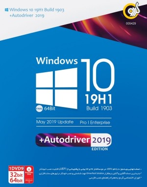 Windows 10 May Update 1903 UEFI Support + AutoDriver 2019 32&64-bit