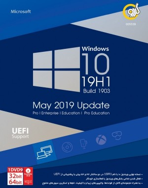 Windows 10 May Update 1903 UEFI Support Build 32&64-bit