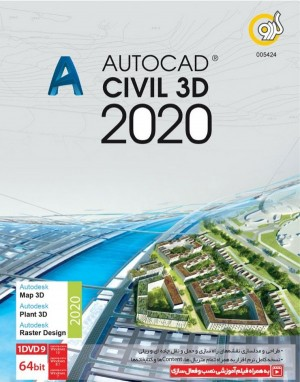 AutoCAD Civil 3D + Map 3D + Plant 3D + Raster Design 2020 64-bit