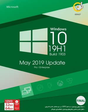 Windows 10 May Update 1903