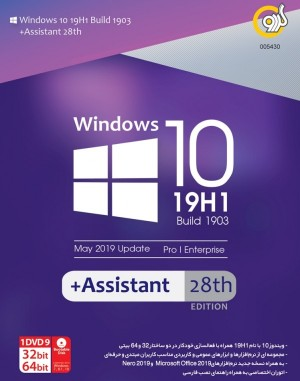 Windows 10 May Update 1903 UEFI Support + Assistant 28th 32&64-bit