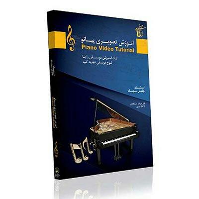 آموزش پیانو-تصویر اصلی