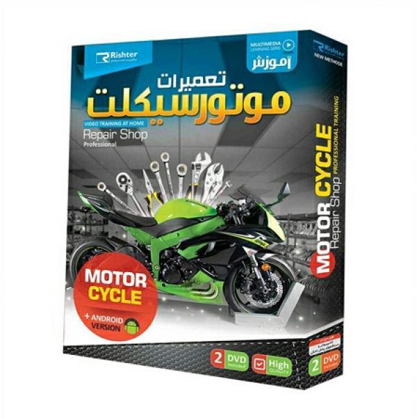 آموزش تعمیرات موتور سیکلت-تصویر اصلی