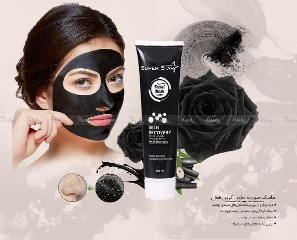 ماسک زغال-تصویر اصلی