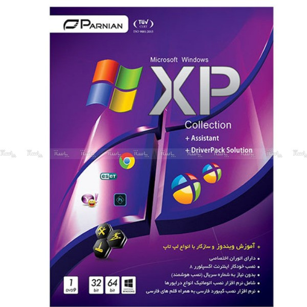 ویندوز ایکس پی (تمام نسخه ها) + درایور پک پرنیان-تصویر اصلی