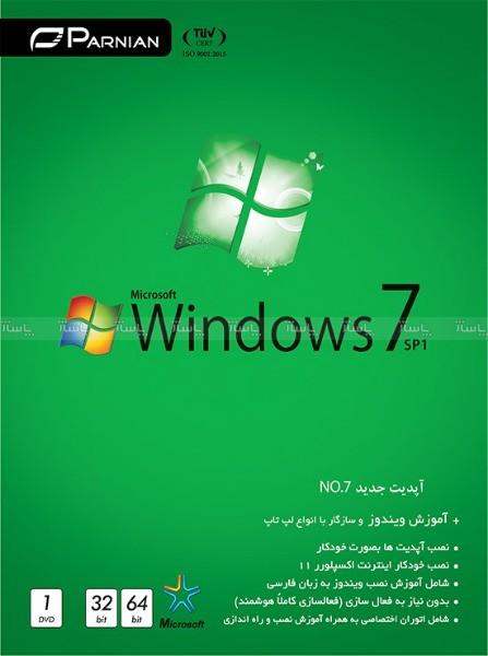 ویندوز 7 پرنیان سرویس پک 1 آپدیت جدید-تصویر اصلی