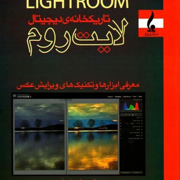 تاریکخانه ی دیجیتال لایت روم-تصویر اصلی