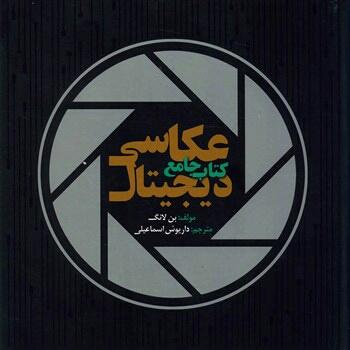 کتاب جامع عکاسی دیجیتال اثر بن لانگ-تصویر اصلی