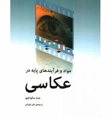 کتاب مواد و فرایند های پایه در عکاسی-تصویر اصلی