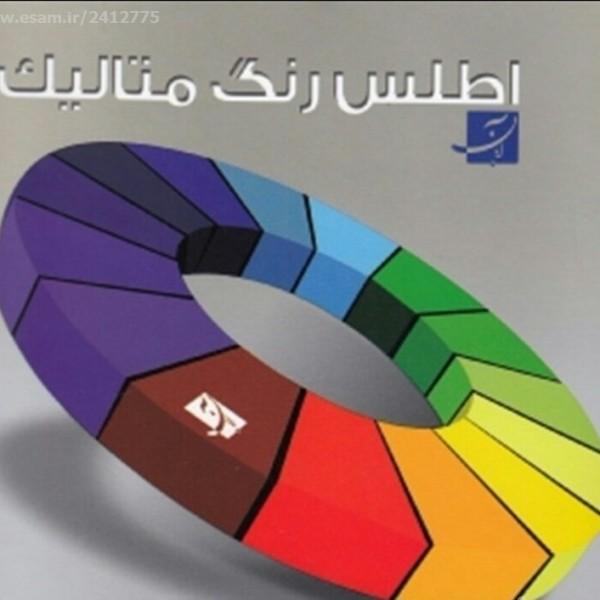 اطلس رنگ متالیک-تصویر اصلی