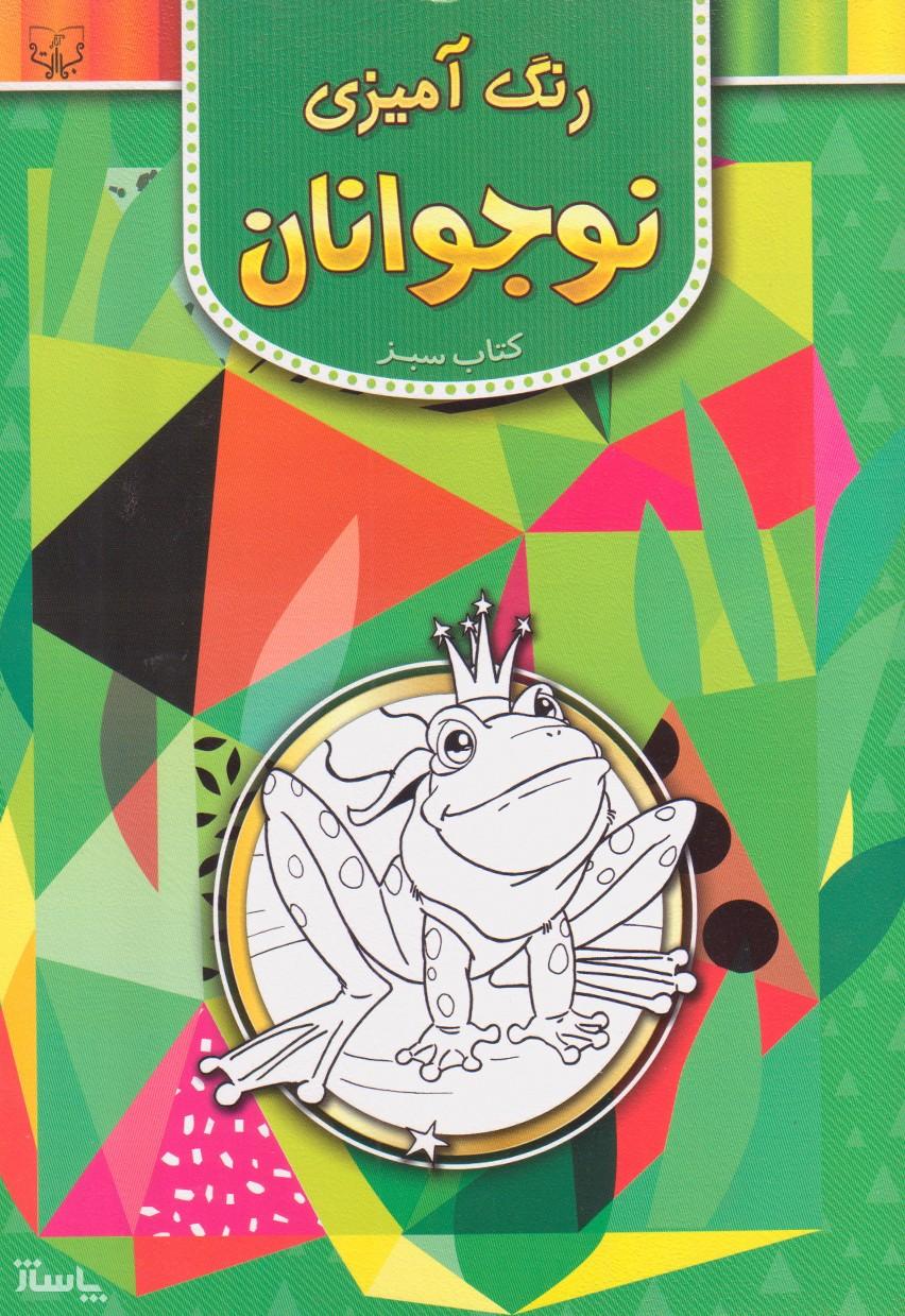 رنگ آمیزی نوجوانان کتاب سبز-تصویر اصلی