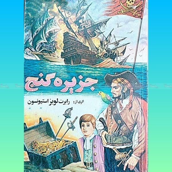 کتاب جزیره گنج-تصویر اصلی