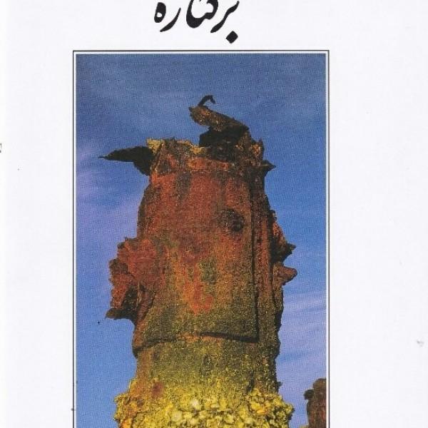برکناره-تصویر اصلی