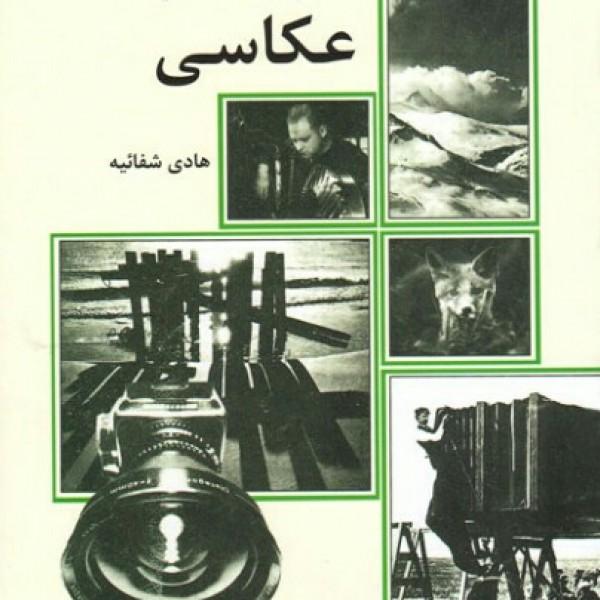 کتاب فن و هنر عکاسی-تصویر اصلی