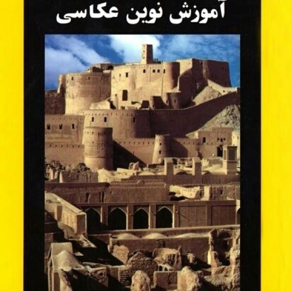 کتاب آموزش نوین عکاسی-تصویر اصلی