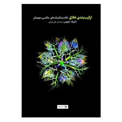 کتاب ترکیب بندی خلاق-تصویر اصلی