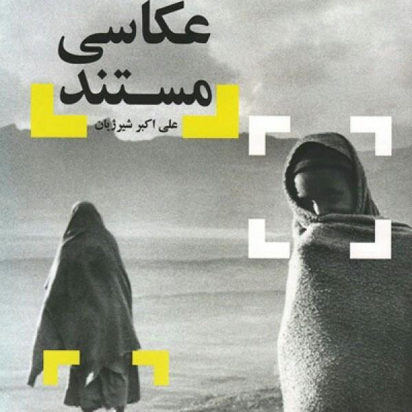 کتاب عکاسی مستند-تصویر اصلی