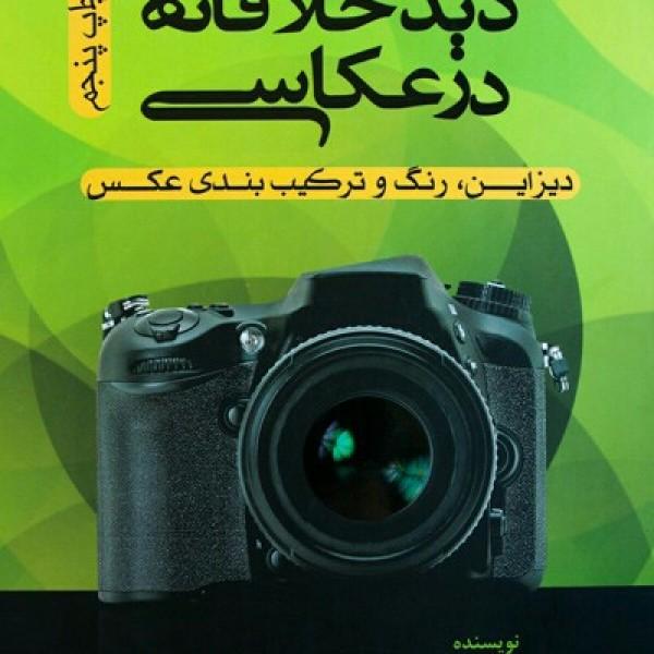 کتاب دید خلاقانه در عکاسی-تصویر اصلی