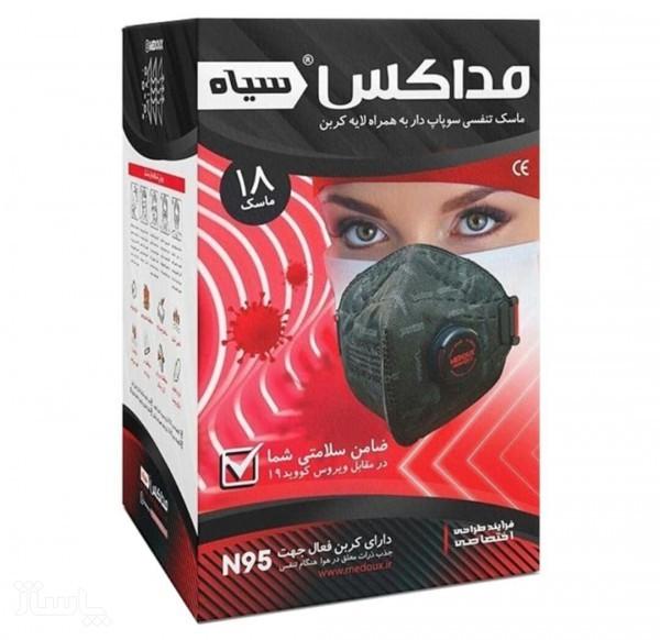 بسته 18 عددی ماسک 6 لایه N95 سوپاپ دار مشکی-تصویر اصلی
