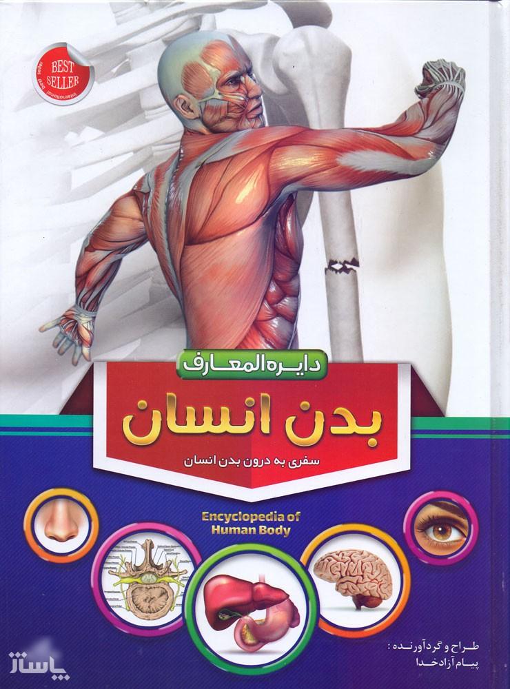دایره المعارف بدن انسان-تصویر اصلی