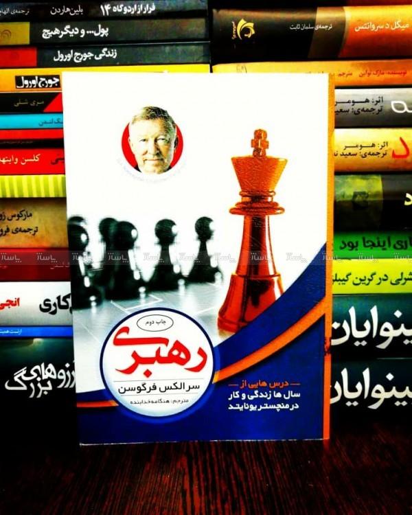 کتاب رهبری-تصویر اصلی