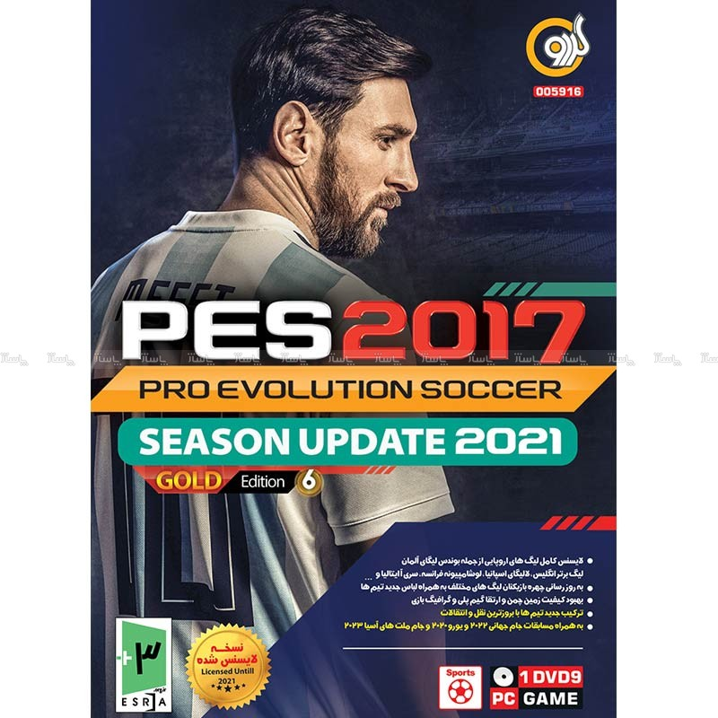 PES 2017 Season Update 2021 Gold Edition6 PC 1DVD9 گردو-تصویر اصلی