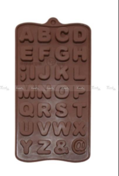 قالب شکلات طرح حروف انگلیسی مدل 01-تصویر اصلی