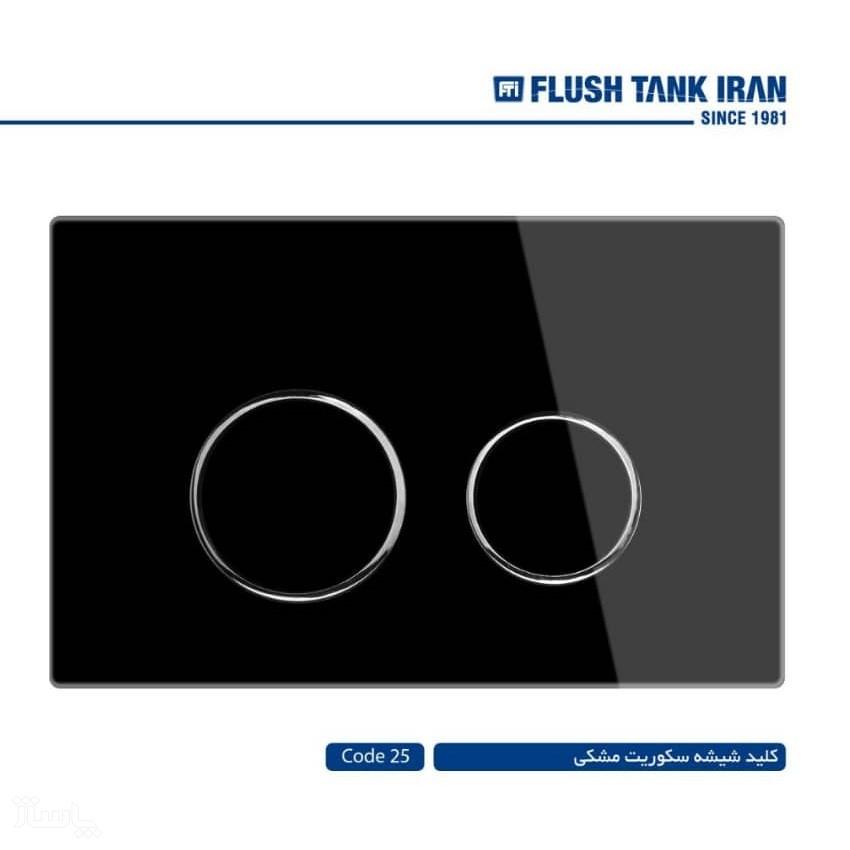 کلید شیشه سکوریت مشکی فلاشتانک ایران کد 25-تصویر اصلی