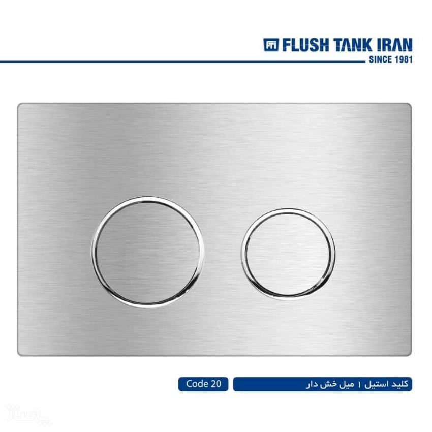 کلید استیل فلاش تانک ایران کد 20-تصویر اصلی