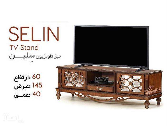 میز تلویزیون مدل سلین-تصویر اصلی
