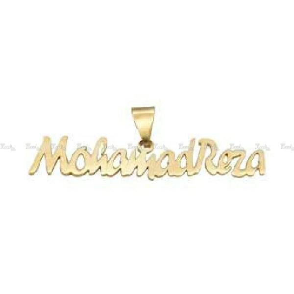 پلاک محمدرضا ( ۷۰۰ سوت ) طلا ۱۸ عیار-تصویر اصلی