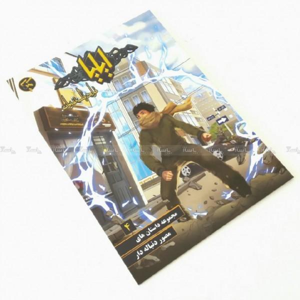 کتاب داستان مصور ایلیا (جلد ۴)-تصویر اصلی