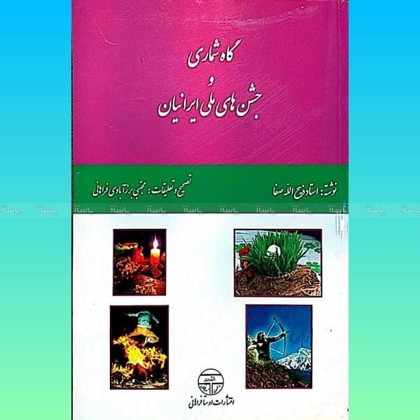 کتاب گاهشماری و جشن های ملی ایرانیان-تصویر اصلی