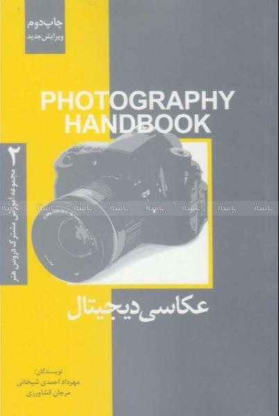 کتاب عکاسی دیجیتال-تصویر اصلی