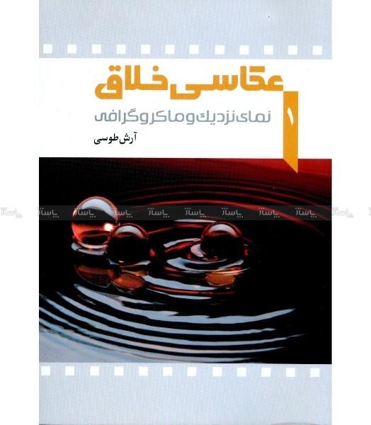 کتاب عکاسی خلاق-تصویر اصلی