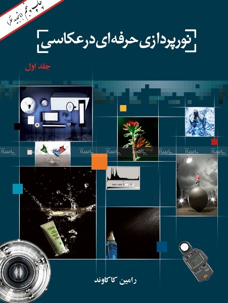 کتاب نورپردازی حرفه ای در عکاسی جلد اول-تصویر اصلی
