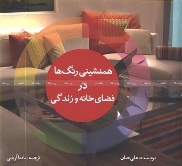 کتاب همنشینی رنگ ها در فضای خانه و زندگی-تصویر اصلی