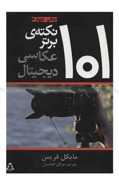 کتاب 101 نکته برتر عکاسی دیجیتال اثر مایکل فریمن-تصویر اصلی