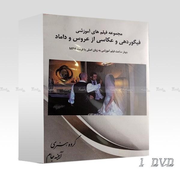 مجموعه آموزشی   فیگور دهی و عکاسی از عروس و داماد-تصویر اصلی