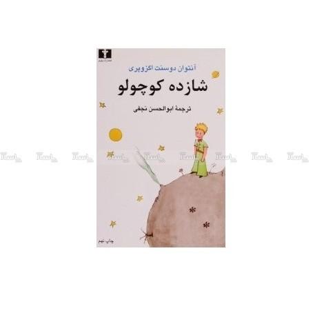 کتاب چاپی شازده کوچولو اثر آنتوان دوسنت اگزوپه ری-تصویر اصلی
