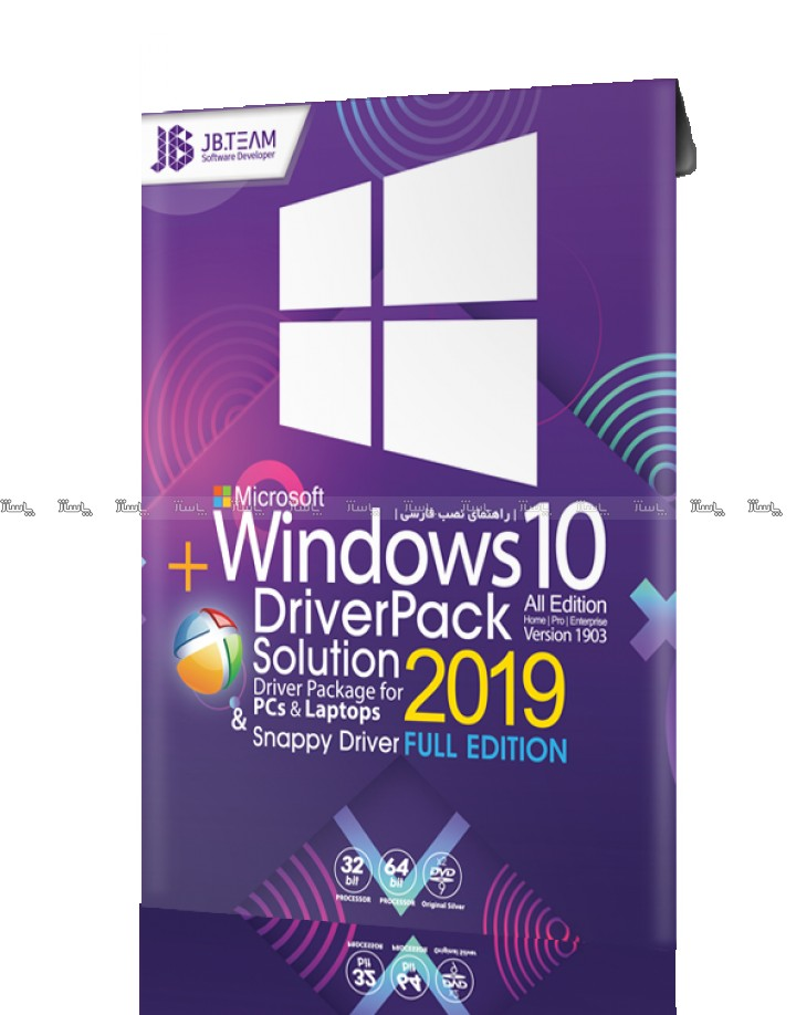 Windows 10 May Update + Driverpack Solution 2019 ویندوز ۱۰ ورژن ۱۹۰۳ همراه با درایور-تصویر اصلی