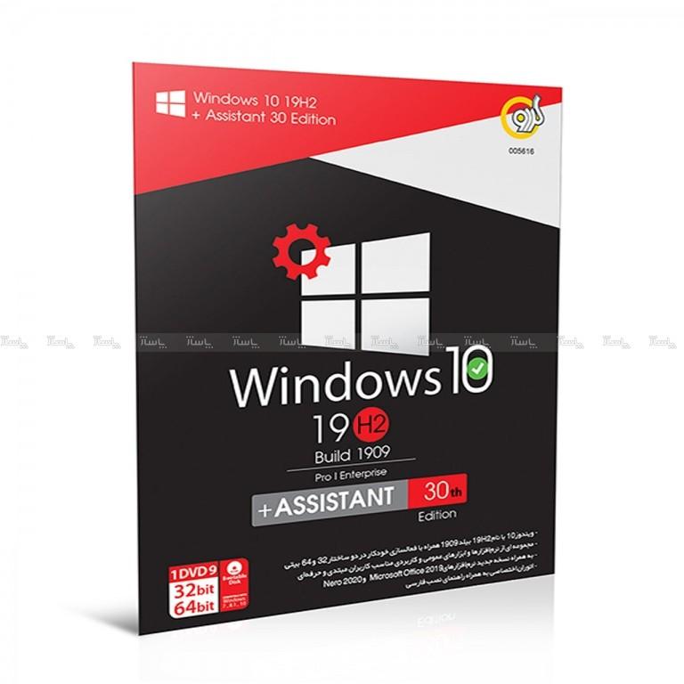 سیستم عامل Windows 10 19H2 Build 1909 + Assistant 30th شرکت گردو-تصویر اصلی