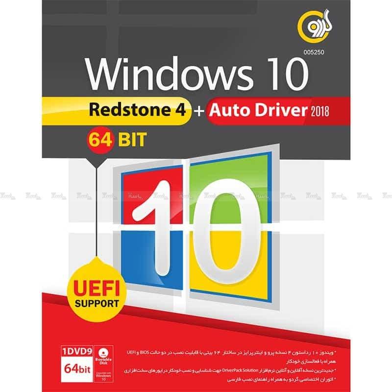 Windows 10 Redstone 4 64bit UEFI Support گردو-تصویر اصلی