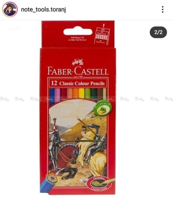 مداد رنگی فبر کاستل ۱۲ رنگ-تصویر اصلی