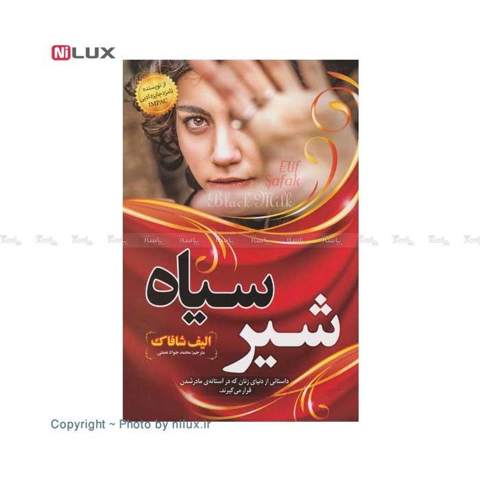 کتاب شیر سیاه اثر الیف شافاک | مترجم محمد جواد نعمتی-تصویر اصلی